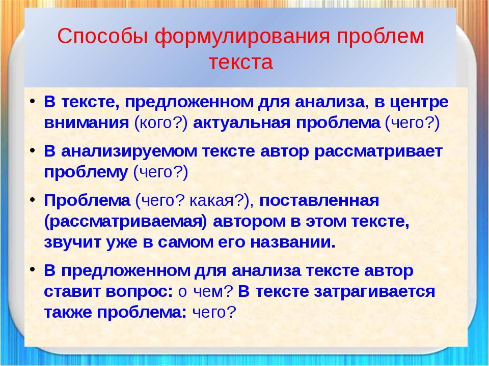 Способы формулирования проблем текста В тексте, предложенном для анализа, в ц...