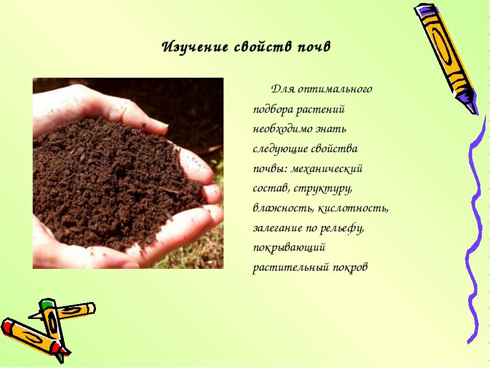Изучение свойств почв Для оптимального подбора растений необходимо знать сле...