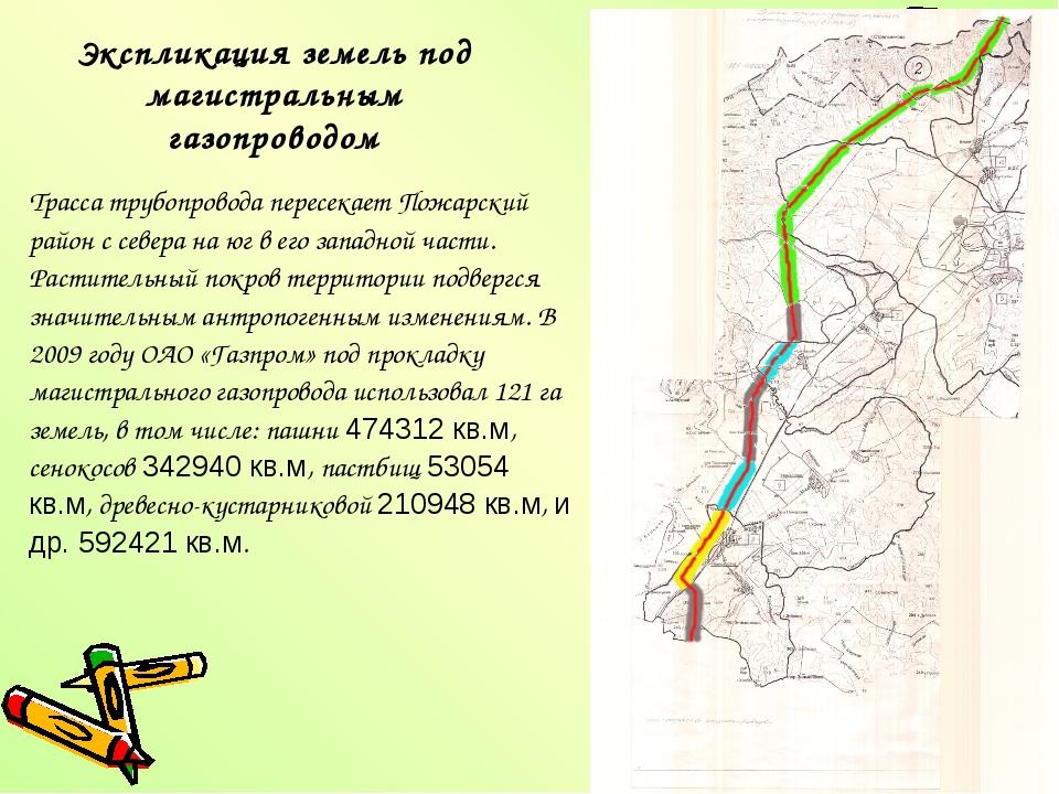 Экспликация земель под магистральным газопроводом Трасса трубопровода пересек...