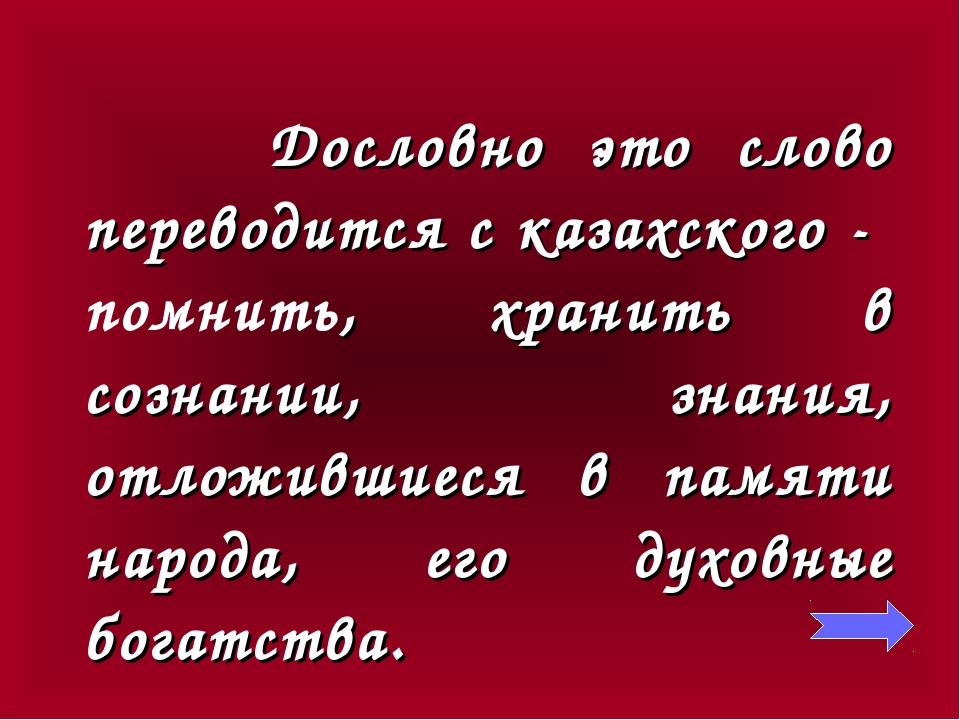 Дословно это слово переводится с казахского - помнить, хранить в сознании, з...