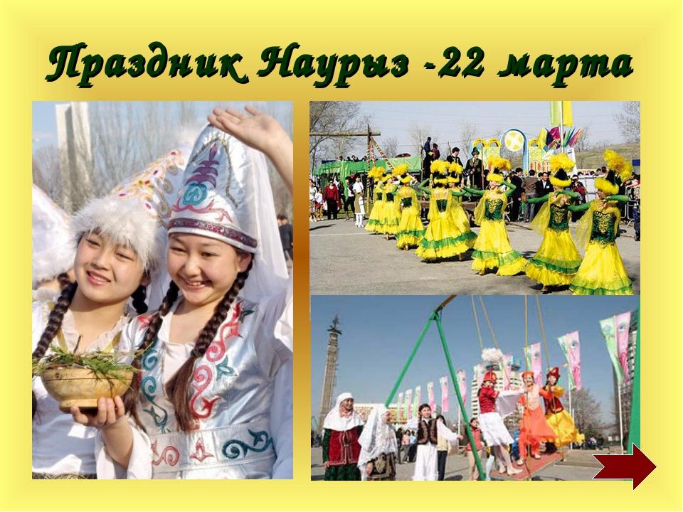 Праздник Наурыз -22 марта