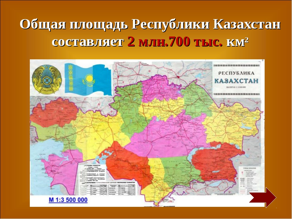 Общая площадь Республики Казахстан составляет 2 млн.700 тыс. км2