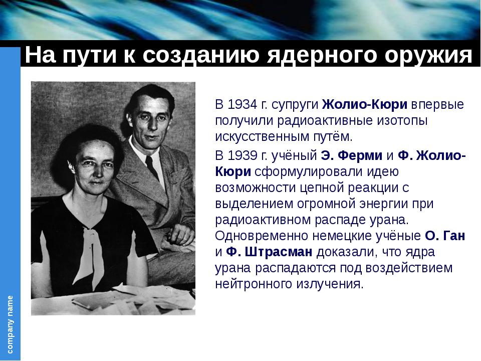 На пути к созданию ядерного оружия В 1934 г. супруги Жолио-Кюри впервые получ...