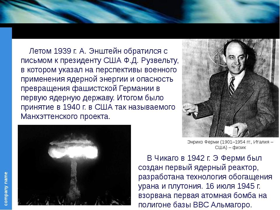 Энрико Ферми (1901–1954 гг., Италия – США) – физик Летом 1939 г. А. Энштейн...
