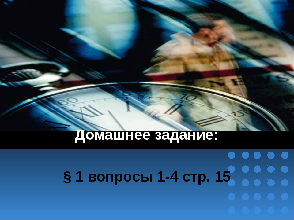 § 1 вопросы 1-4 стр. 15 Домашнее задание: company name