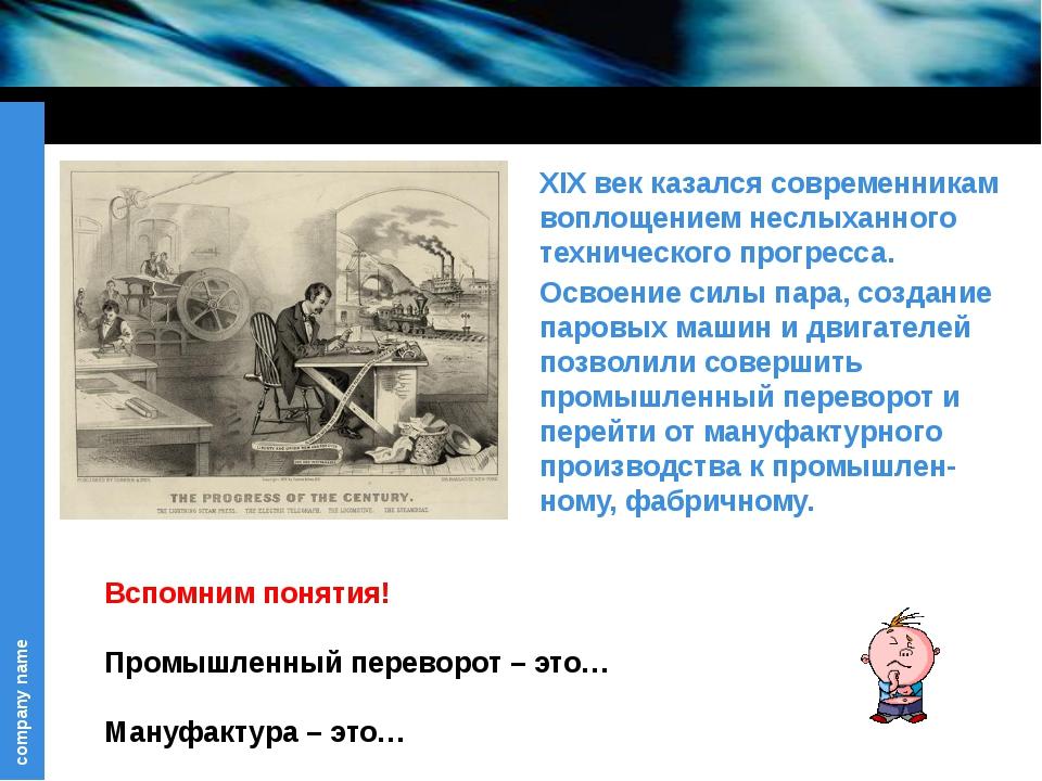 Вспомним понятия! Промышленный переворот – это… Мануфактура – это… XIX век ка...