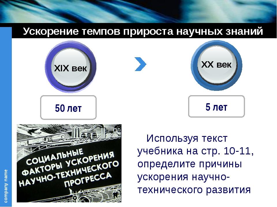 5 лет 50 лет Ускорение темпов прироста научных знаний XIX век XX век Использу...