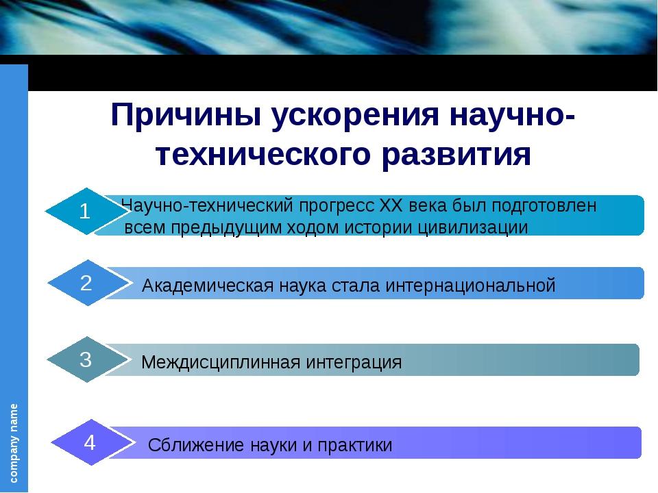 Причины ускорения научно-технического развития Научно-технический прогресс XX...