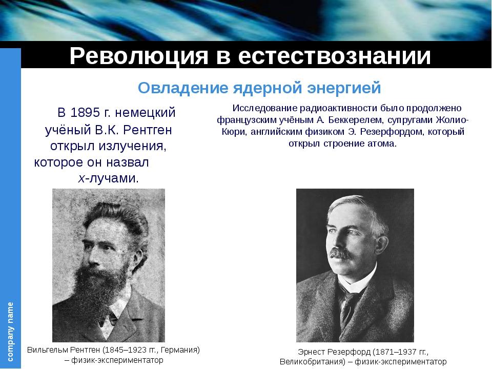 Революция в естествознании Овладение ядерной энергией В 1895 г. немецкий учён...
