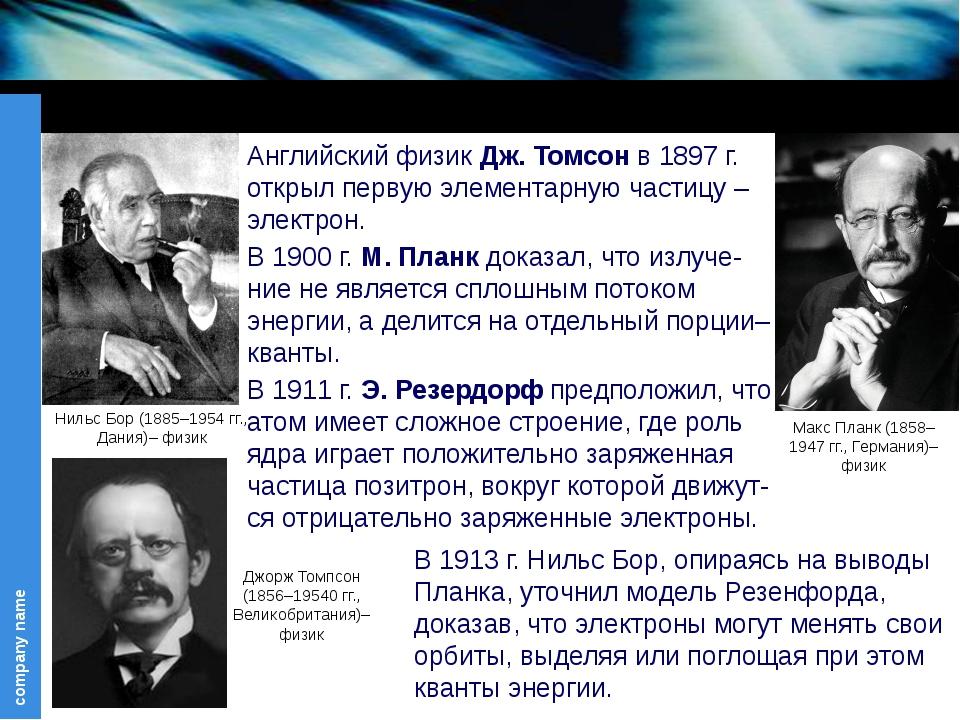 Макс Планк (1858–1947 гг., Германия)– физик Нильс Бор (1885–1954 гг., Дания)–...