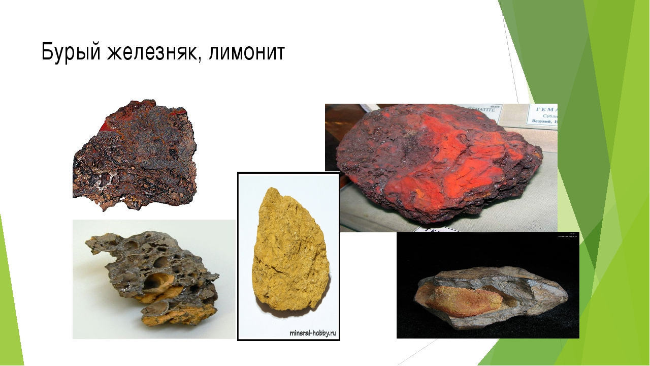 Бурый железняк, лимонит