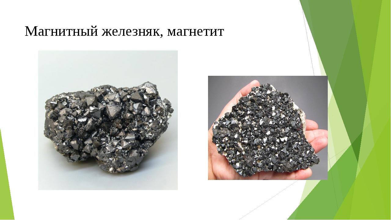 Магнитный железняк, магнетит