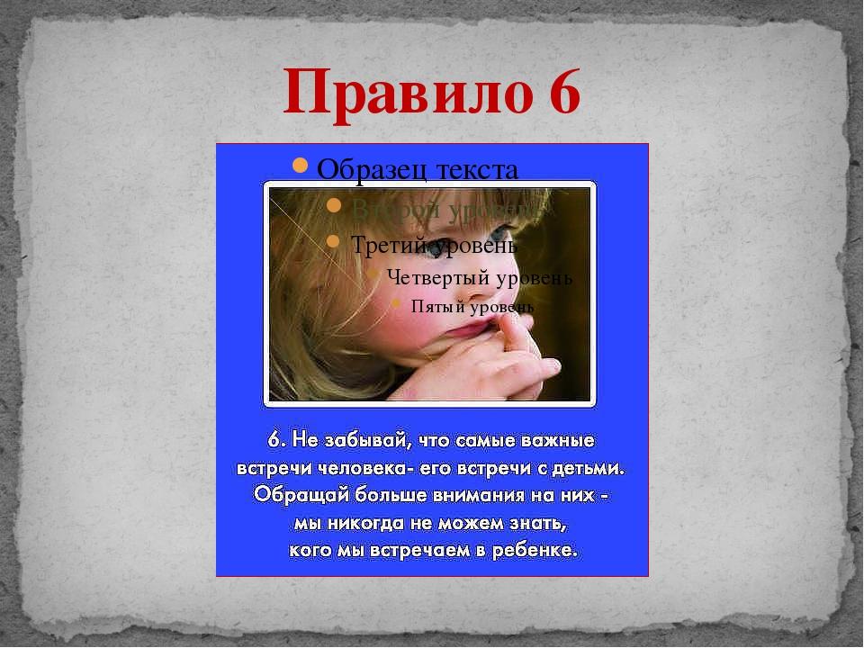 Правило 6