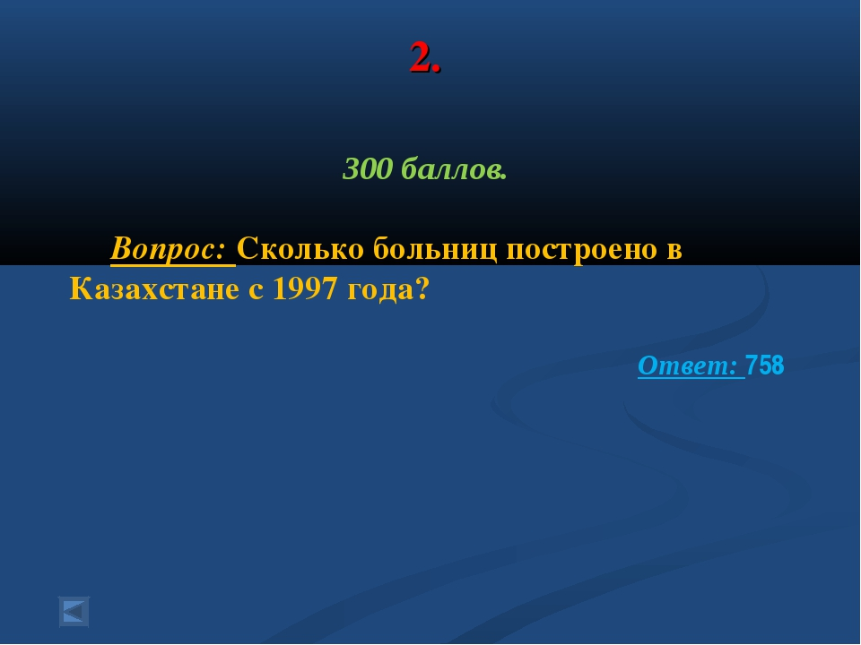 2. 300 баллов. Вопрос: Сколько больниц построено в Казахстане с 1997 года? ...