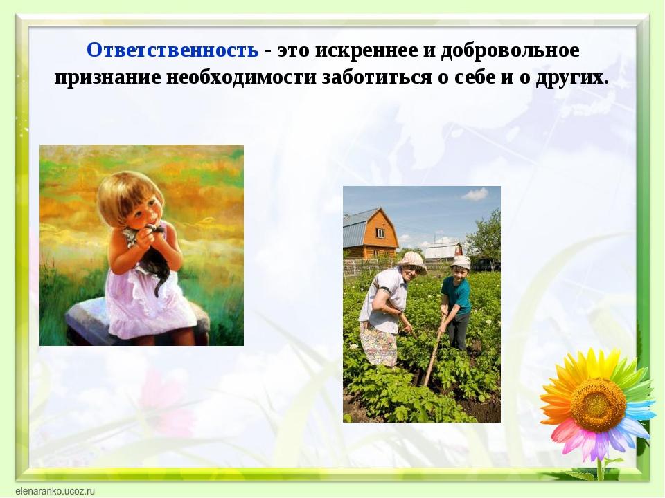 Ответственность - это искреннее и добровольное признание необходимости забот...