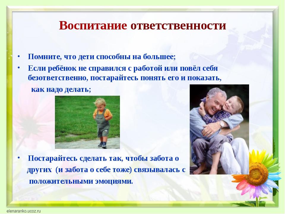 Воспитание ответственности Помните, что дети способны на большее; Если ребён...