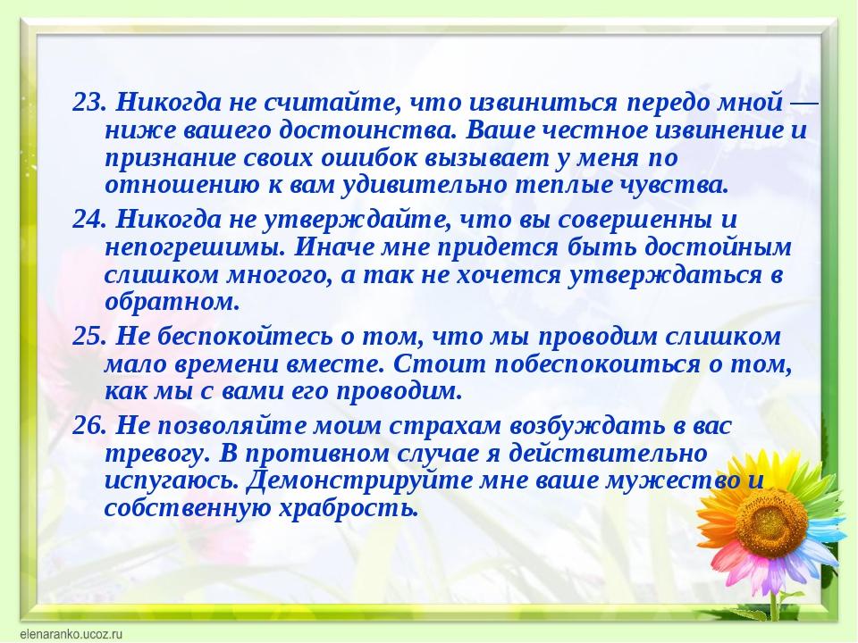 23. Никогда не считайте, что извиниться передо мной — ниже вашего достоинства...
