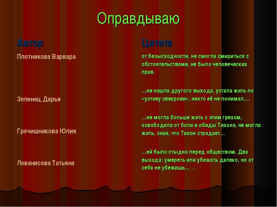 Оправдываю АвторЦитата Плотникова Варвара Зеленец Дарья Гречишникова Юлия Ле...