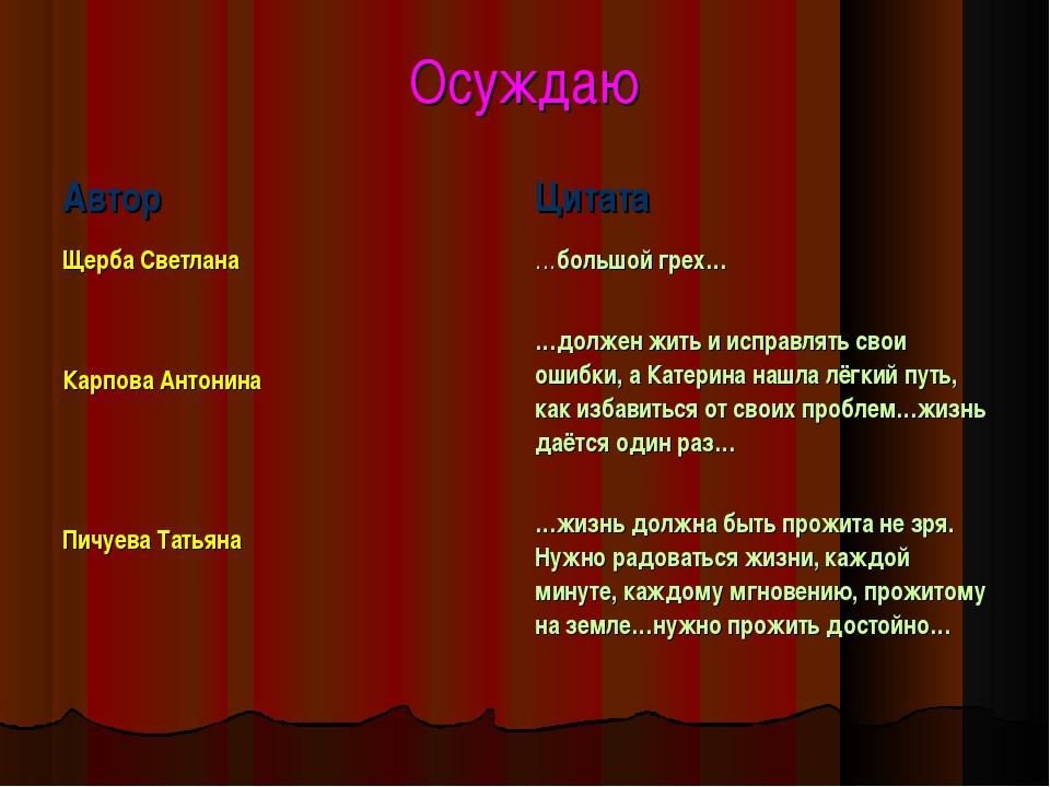 Осуждаю АвторЦитата Щерба Светлана Карпова Антонина Пичуева Татьяна …большо...