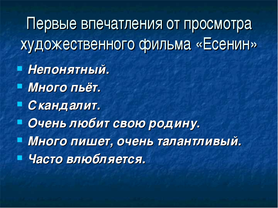 Первые впечатления от просмотра художественного фильма «Есенин» Непонятный. М...