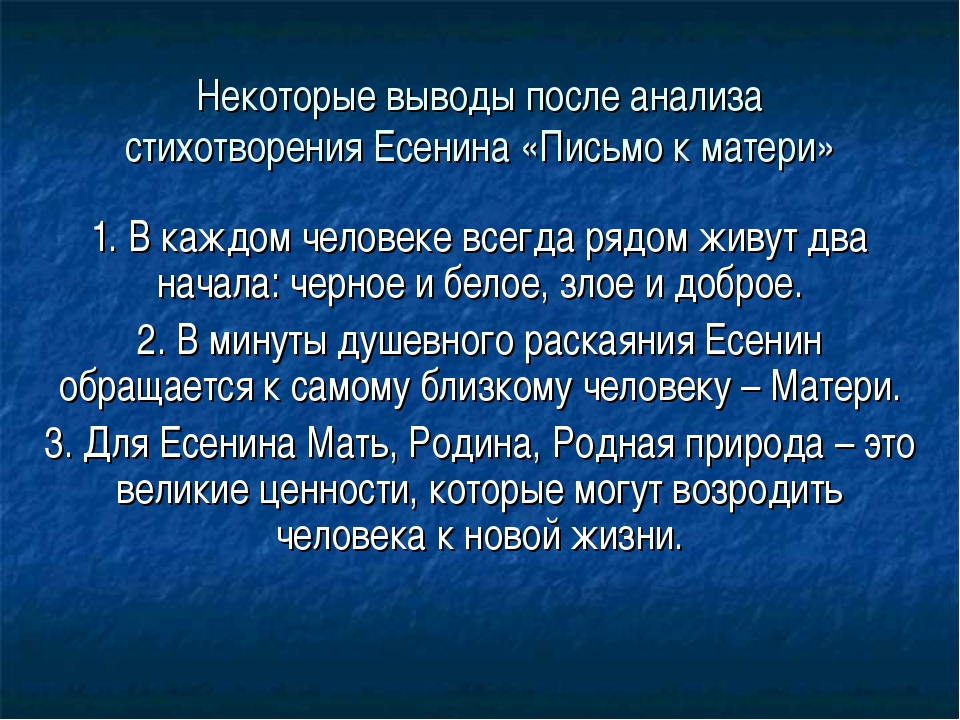 Некоторые выводы после анализа стихотворения Есенина «Письмо к матери» 1. В к...