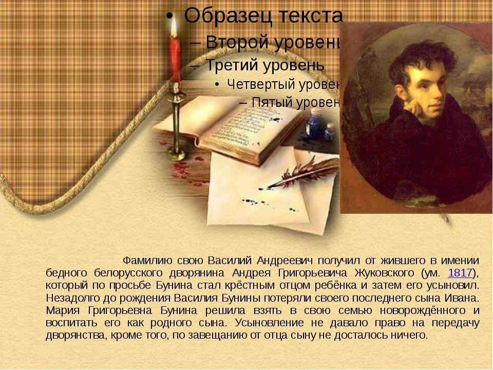 Во время Отечественной войны 1812 - 1814 годов Василий Андреевич поступает в...