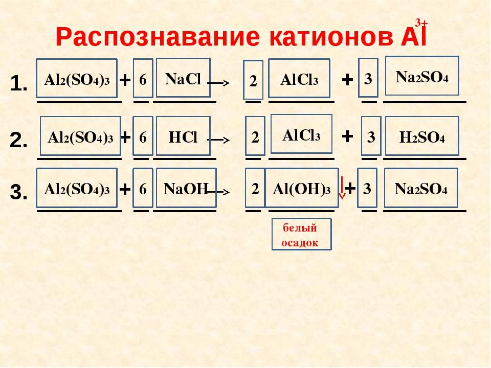 NaCl АlCl3 6 3 2 Na2SO4 HCl NaOH АlCl3 H2SO4 3 2 6 Аl(OH)3 2 Na2SO4 6 3 белый...