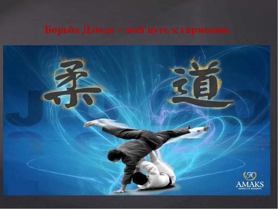 Борьба Дзюдо – мой путь к гармонии. { Борьба дзюдо – мой путь к гармонии.
