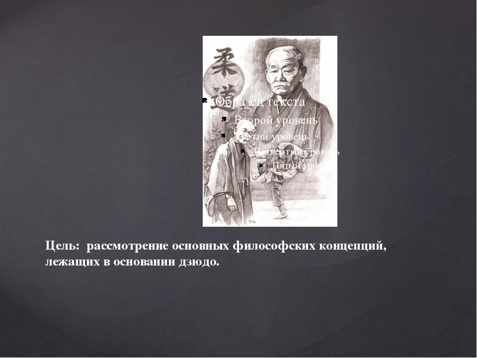 Цель: рассмотрение основных философских концепций, лежащих в основании дзюдо.
