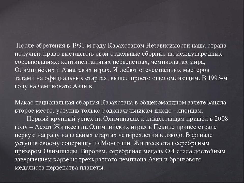 После обретения в 1991-м году Казахстаном Независимости наша страна получила...