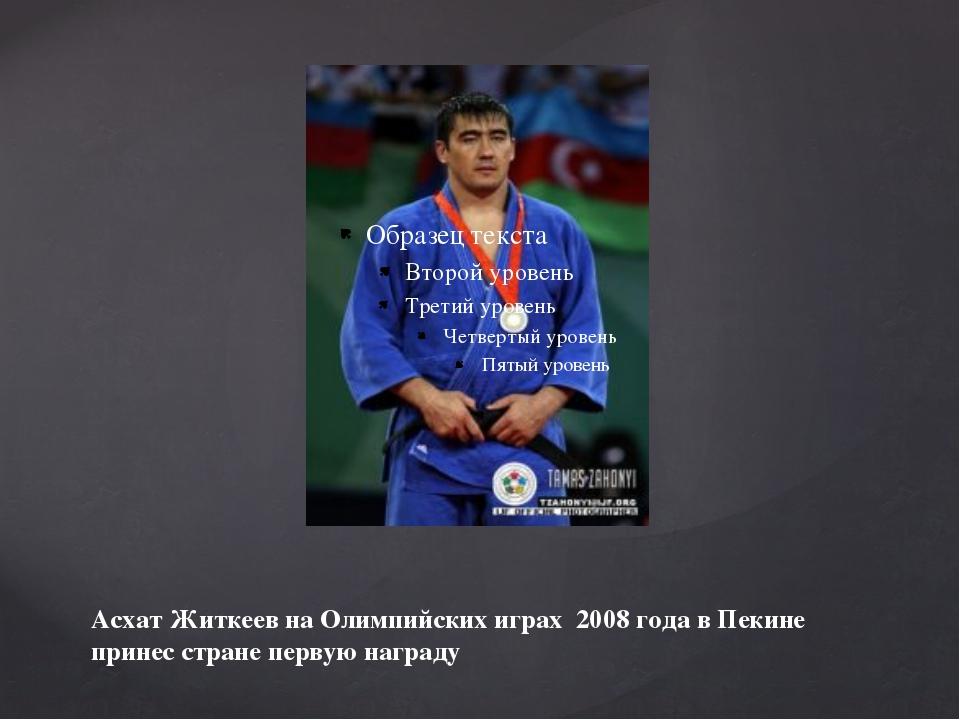 Асхат Житкеев на Олимпийских играх 2008 года в Пекине принес стране первую на...
