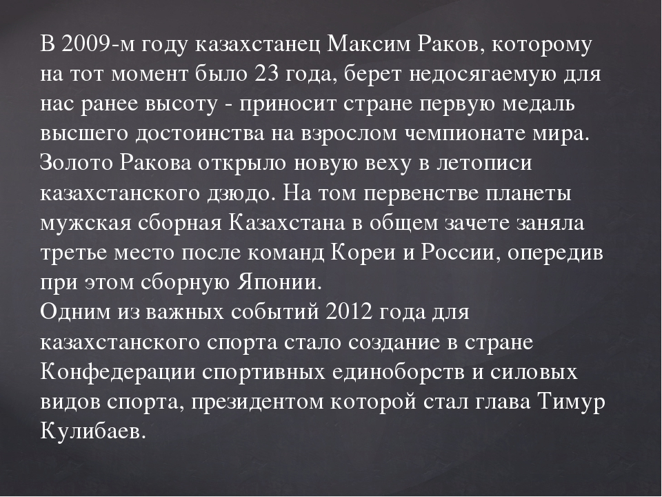 В 2009-м году казахстанец Максим Раков, которому на тот момент было 23 года,...