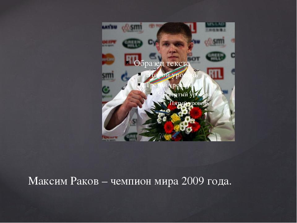 Максим Раков – чемпион мира 2009 года.