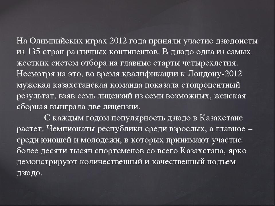 На Олимпийских играх 2012 года приняли участие дзюдоисты из 135 стран различн...