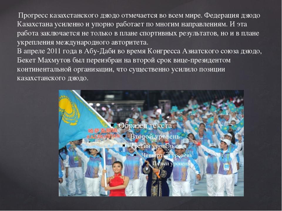 Прогресс казахстанского дзюдо отмечается во всем мире. Федерация дзюдо Казах...