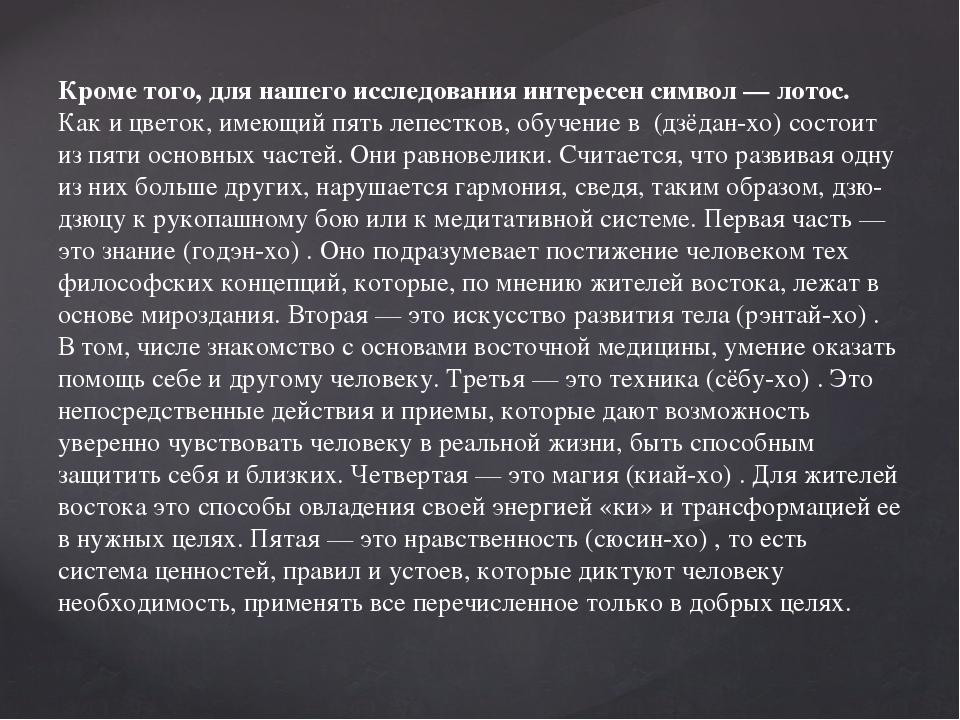 Кроме того, для нашего исследования интересен символ — лотос. Как и цветок, и...