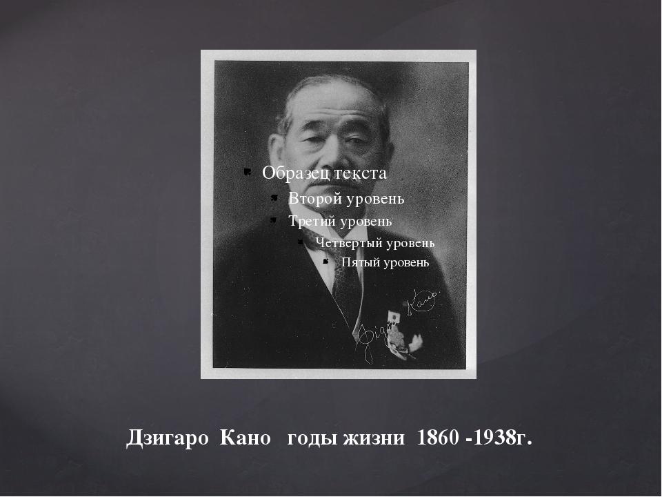 Дзигаро Кано годы жизни 1860 -1938г.