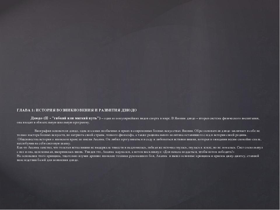 "ГЛАВА 1: ИСТОРИЯ ВОЗНИКНОВЕНИЯ И РАЗВИТИЯ ДЗЮДО Дзюдо (柔道 - ""гибкий или мя..."
