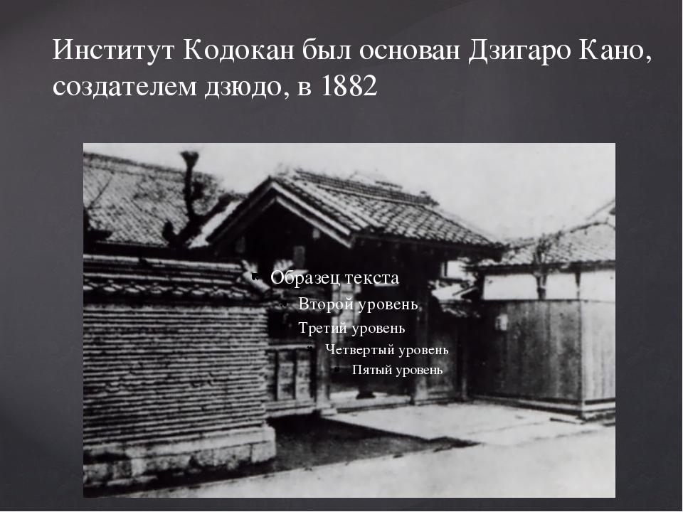 Институт Кодокан был основан Дзигаро Кано, создателем дзюдо, в 1882