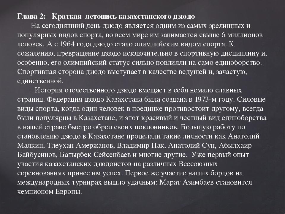 Глава 2: Краткая летопись казахстанского дзюдо На сегодняшний день дзюдо явля...