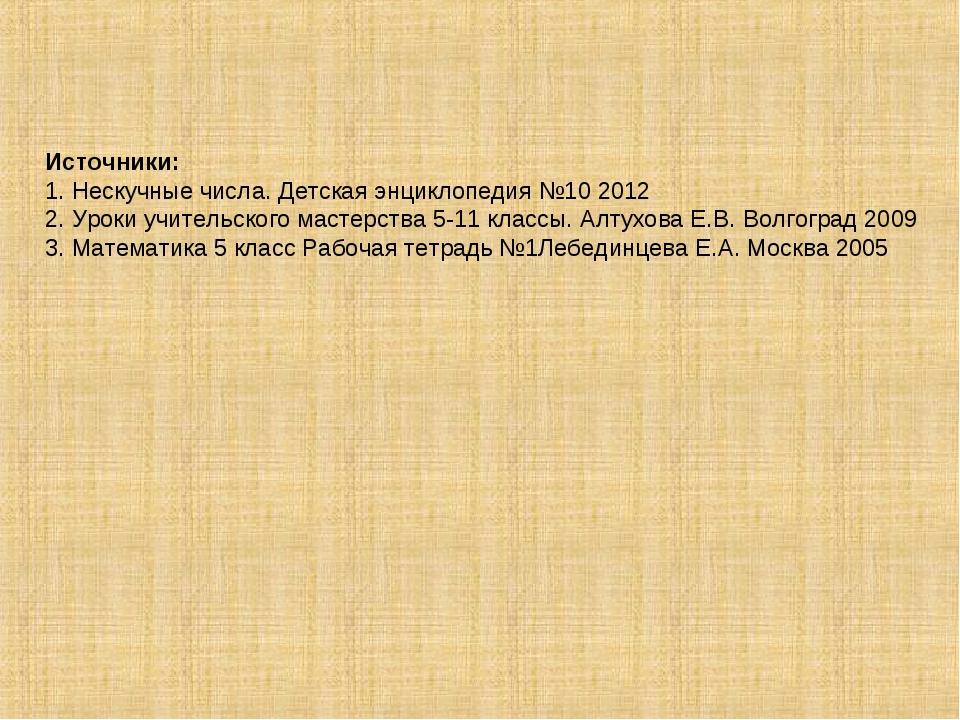 Источники: 1. Нескучные числа. Детская энциклопедия №10 2012 2. Уроки учитель...