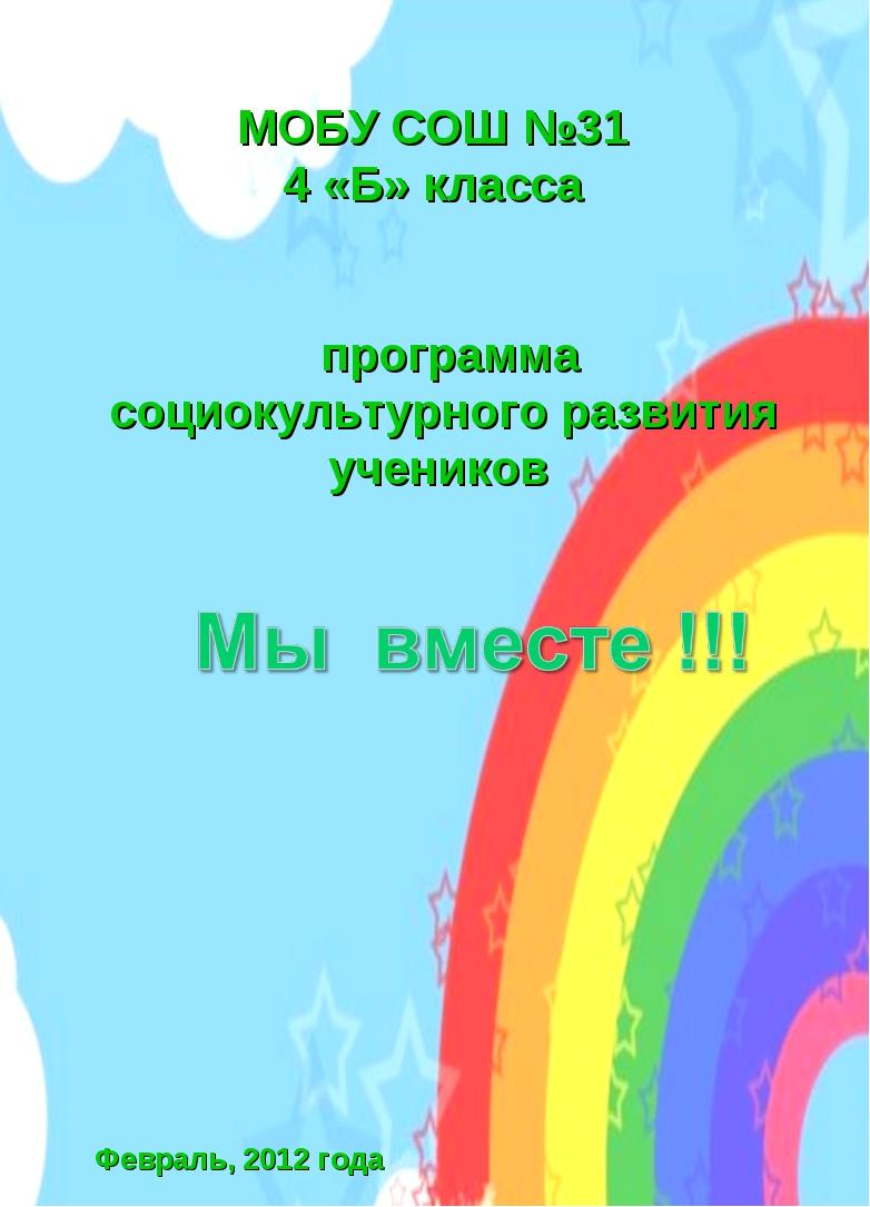 программа социокультурного развития учеников МОБУ СОШ №31 4 «Б» класса Февра...