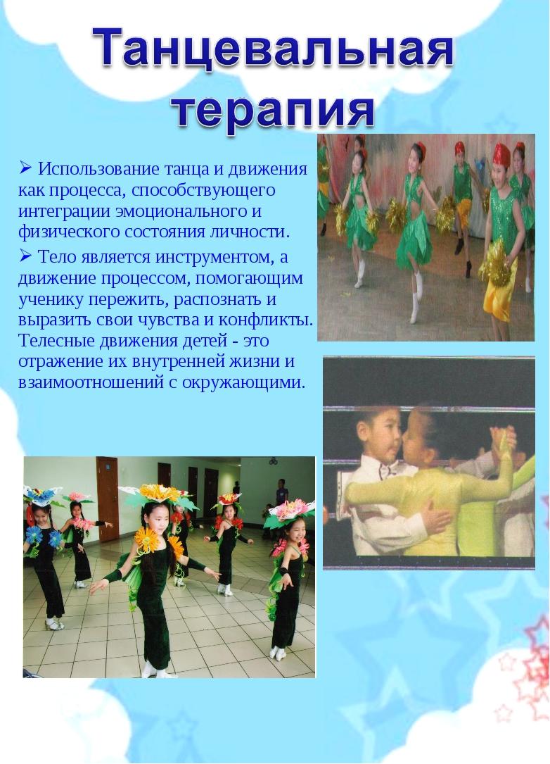 Использование танца и движения как процесса, способствующего интеграции эмоц...