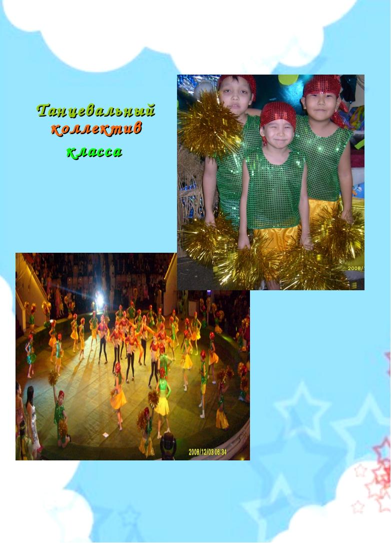 Танцевальный коллектив класса