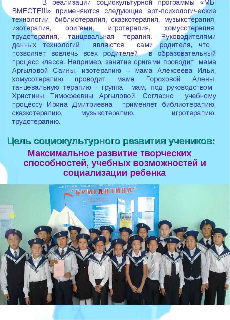 В реализации социокультурной программы «МЫ ВМЕСТЕ!!!» применяются следующие...