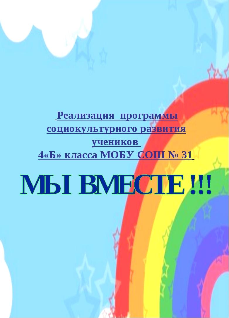 Реализация программы социокультурного развития учеников 4«Б» класса МОБУ СОШ...