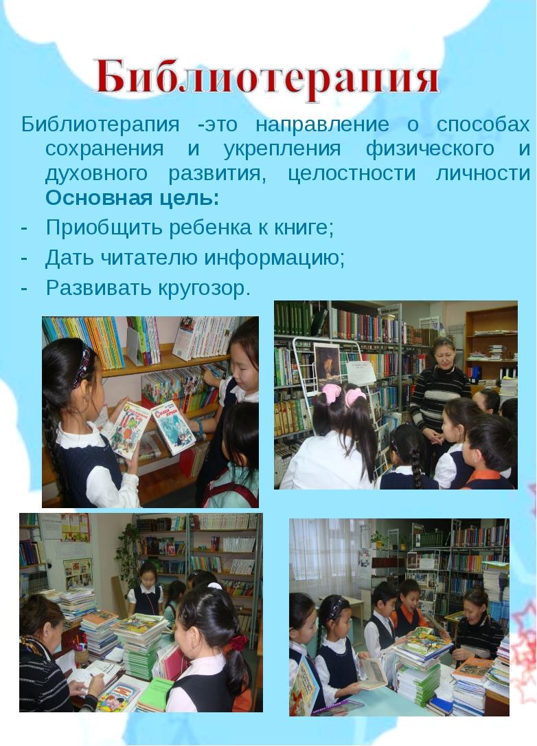 Библиотерапия -это направление о способах сохранения и укрепления физического...