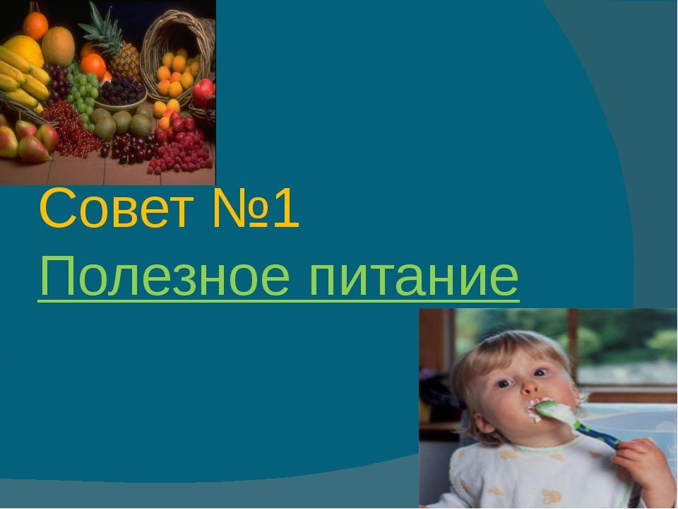 Совет №1 Полезное питание