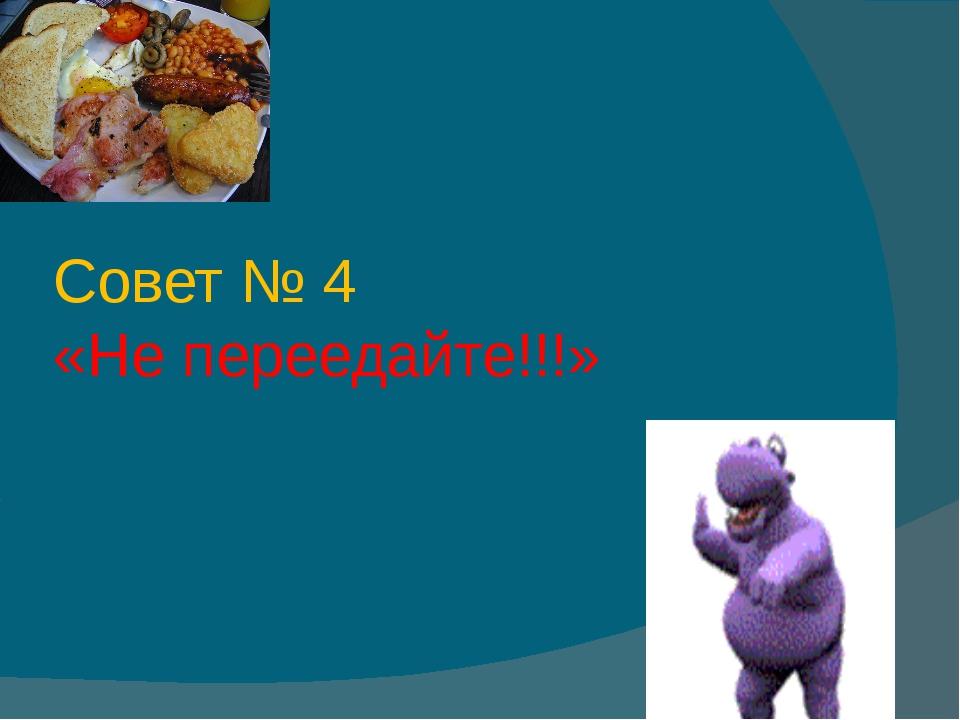 Совет № 4 «Не переедайте!!!»