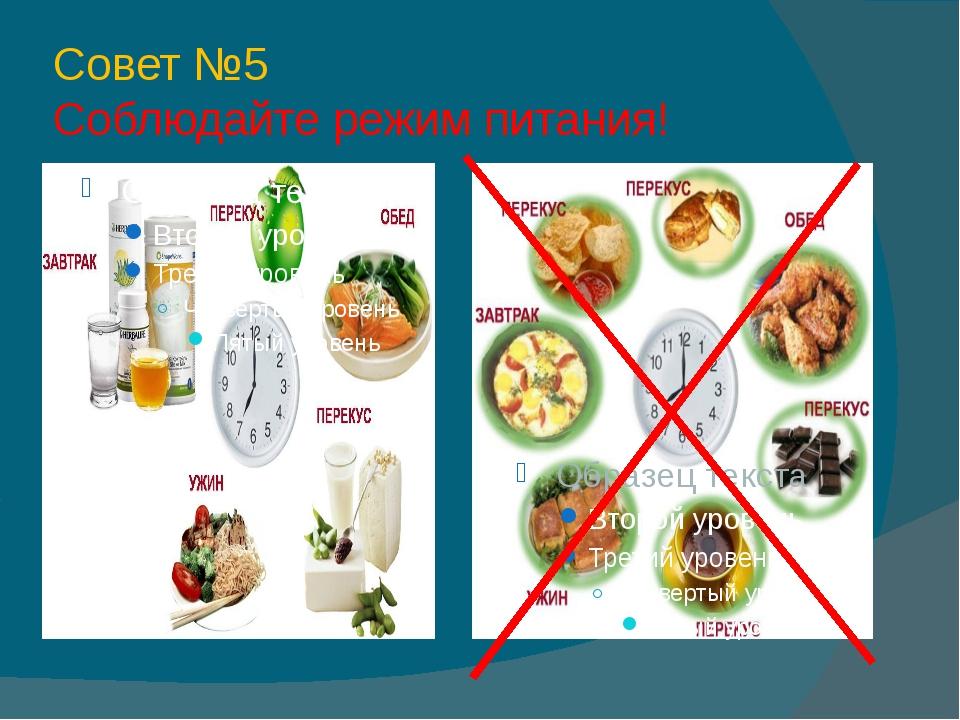 Совет №5 Соблюдайте режим питания!